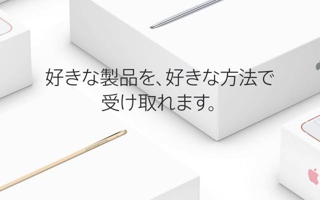 アップルオンラインストア、配送オプションで注文した製品の「営業所受取」が可能に!