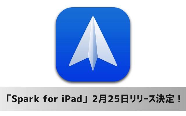人気メールアプリ「Spark」のiPad版が2月25日にリリース決定!