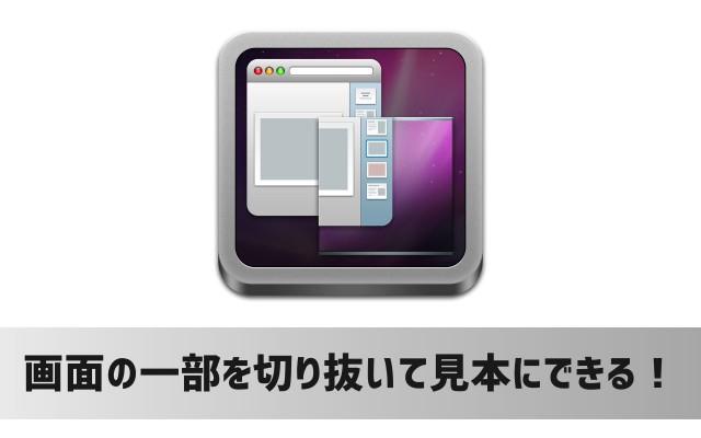 スクリーンキャプチャーした画面の一部を好きな場所に貼り付けて見本にできるMacアプリ「ScreenClone」