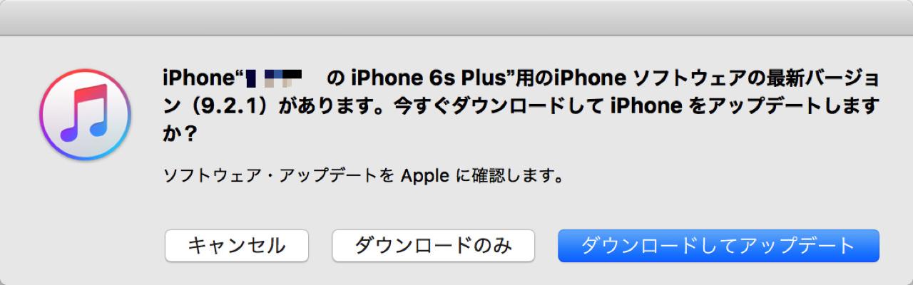 Publish ios 9 2 1 software update to fix error 53 1