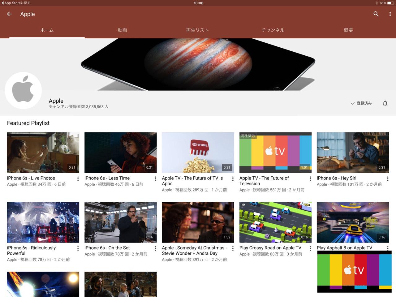 Ios app youtube corresponding to resolution of ipad pro3