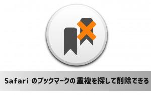 Mac版「Safari」でウェブサイトに書かれた電話番号をダブルクリックしてすぐに電話をかける方法