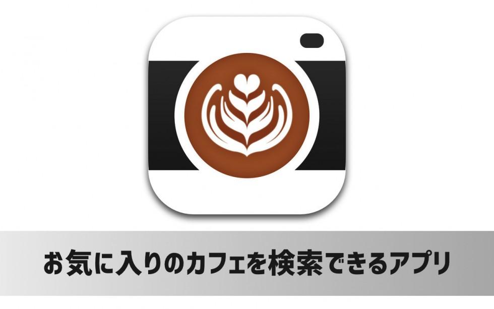 個性的でおしゃれなカフェを写真で検索できるiPhoneアプリ「CafeSnap」