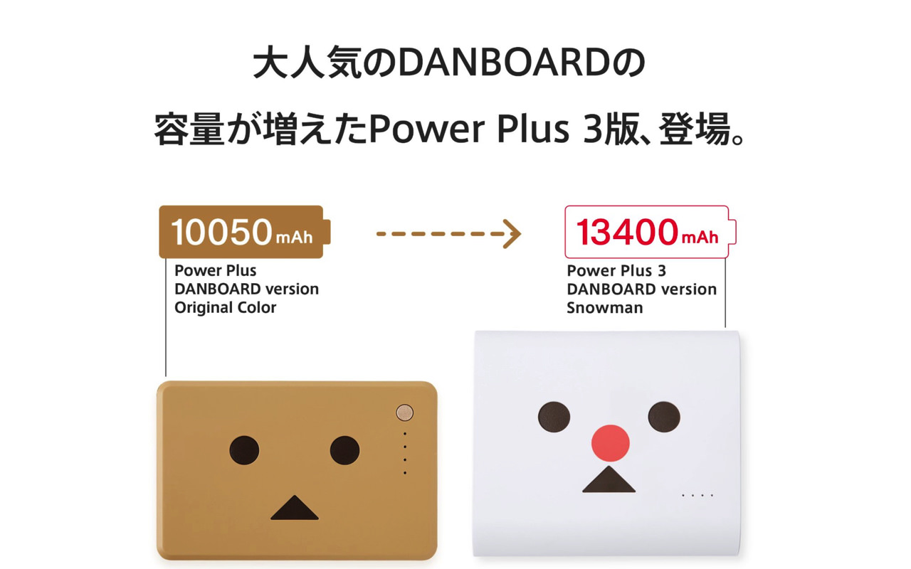 Cheero power plus 3 13400mah danboard version release2