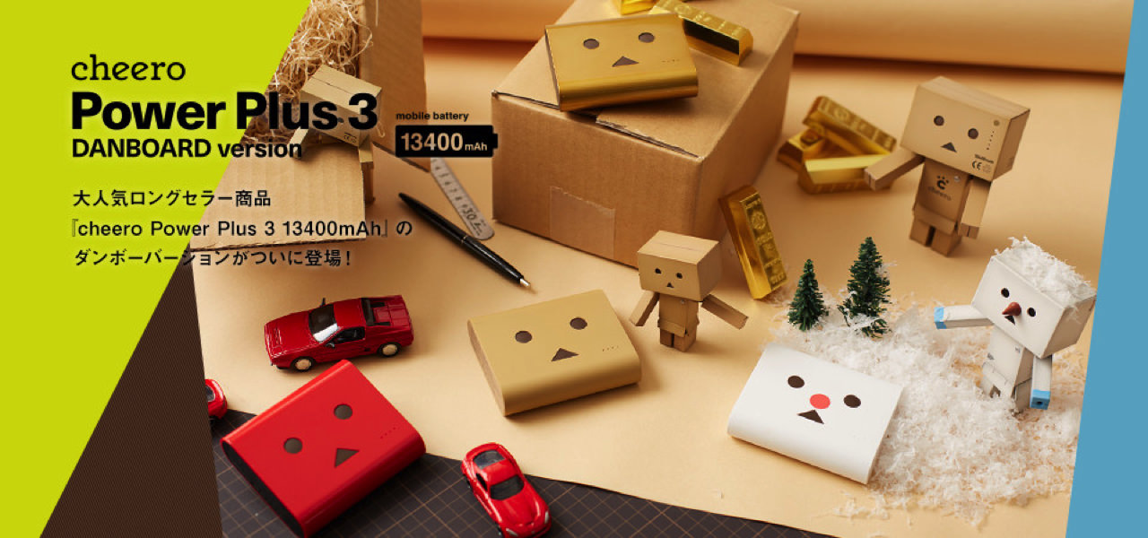 Cheero power plus 3 13400mah danboard version release3