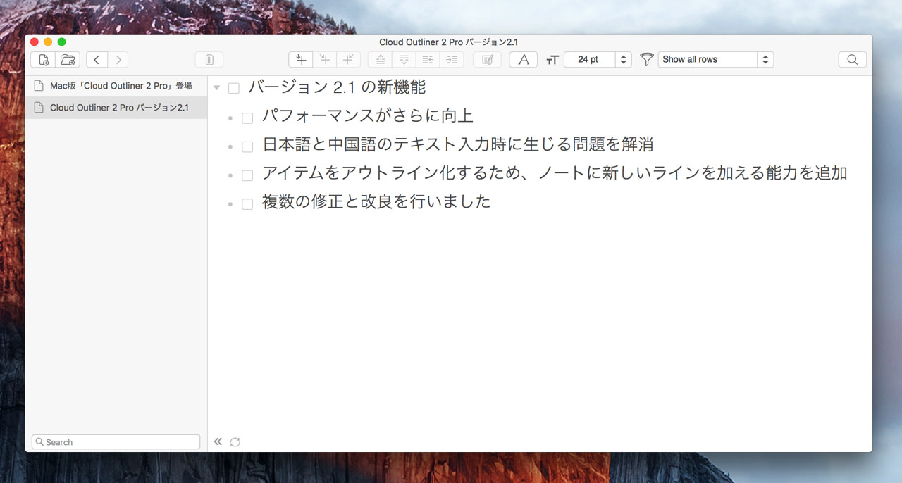 Cloud outliner 2 pro input failure to resolve japanese1