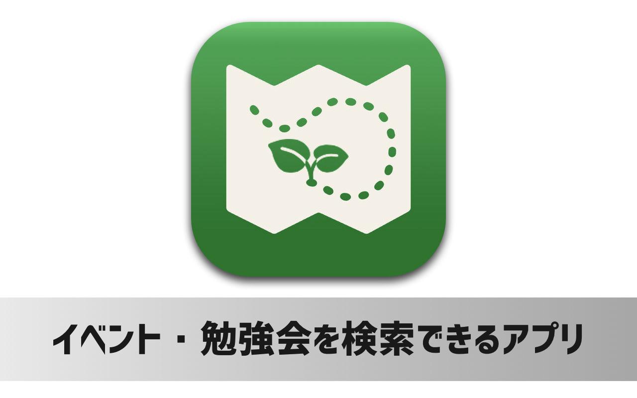 iPhoneで気になるイベントや勉強会をマップ・キーワード・会場名検索できるアプリ「EventMap」