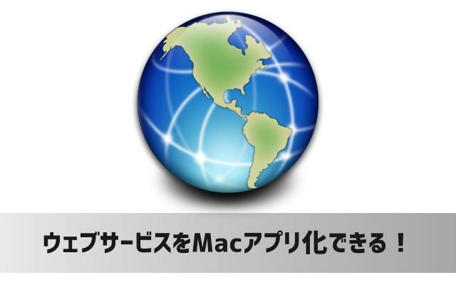 WebサービスをMacアプリ化できる「Fluid」