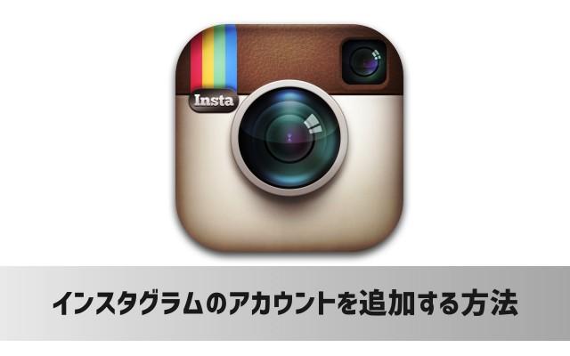インスタグラム(Instagram)に複数アカウントを追加する方法