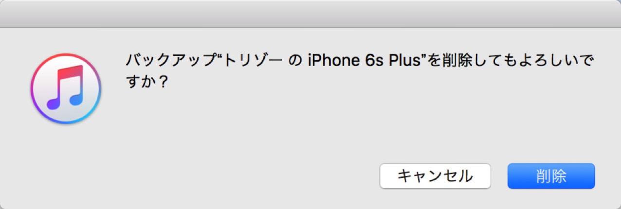 How to resolve iphone backup broken2