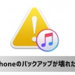 iPhoneの「バックアップが壊れているか、復元対象のiPhoneと互換性がないため〜」エラーが出た時の対処法