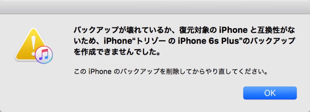 How to resolve iphone backup broken5