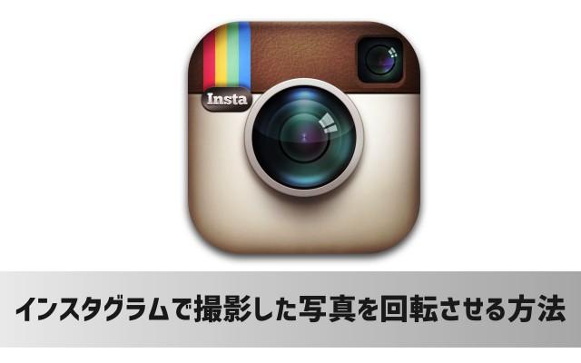 インスタグラム(Instagram)で撮影した写真を回転させる方法