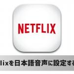 Netflix の音声(オーディオ)を日本語吹き替えに設定する方法【Apple TV(第4世代)】