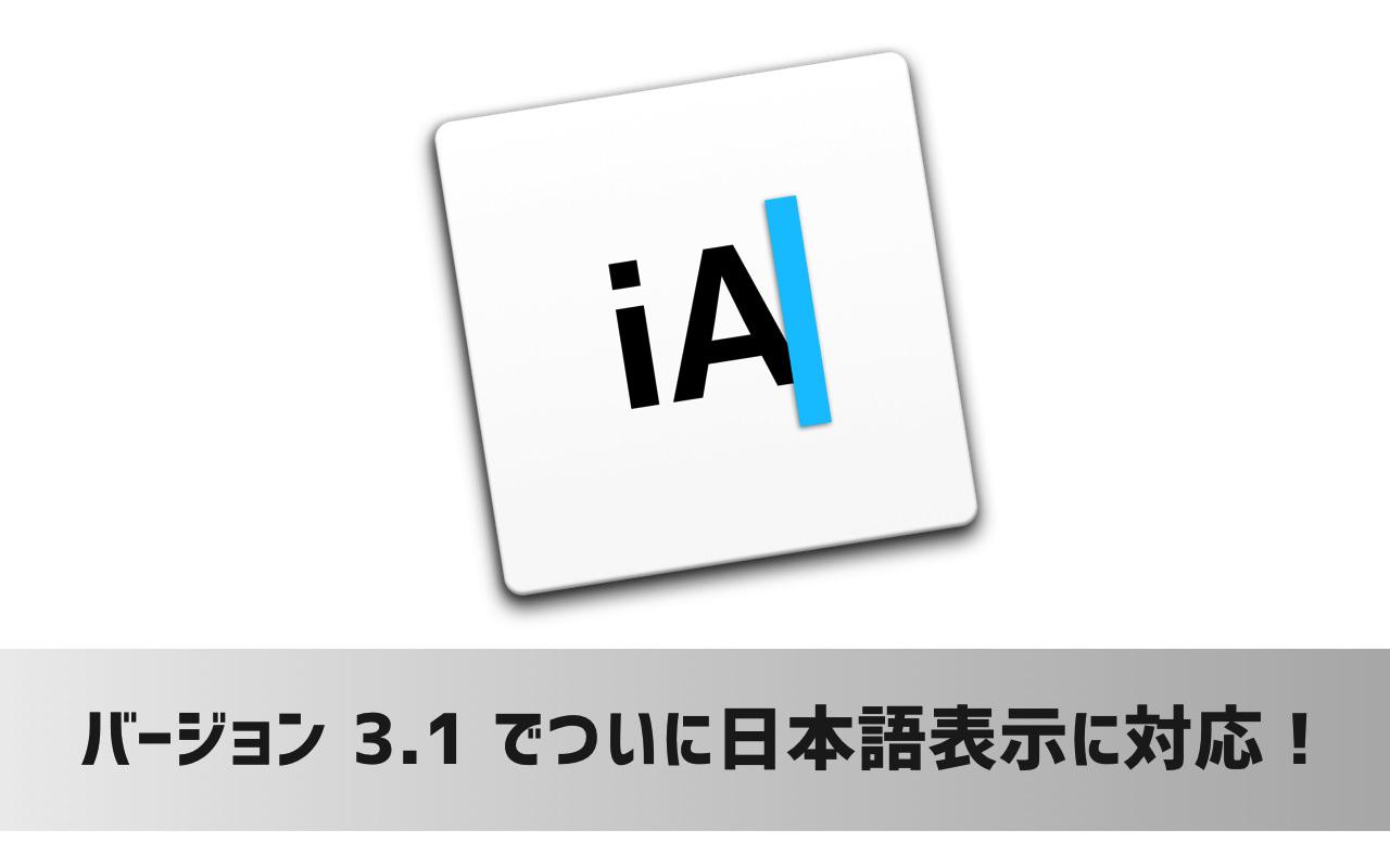 Mac向け人気テキストエディタ「iA Writer」がバージョン 3.1で正式に日本語表示に対応!