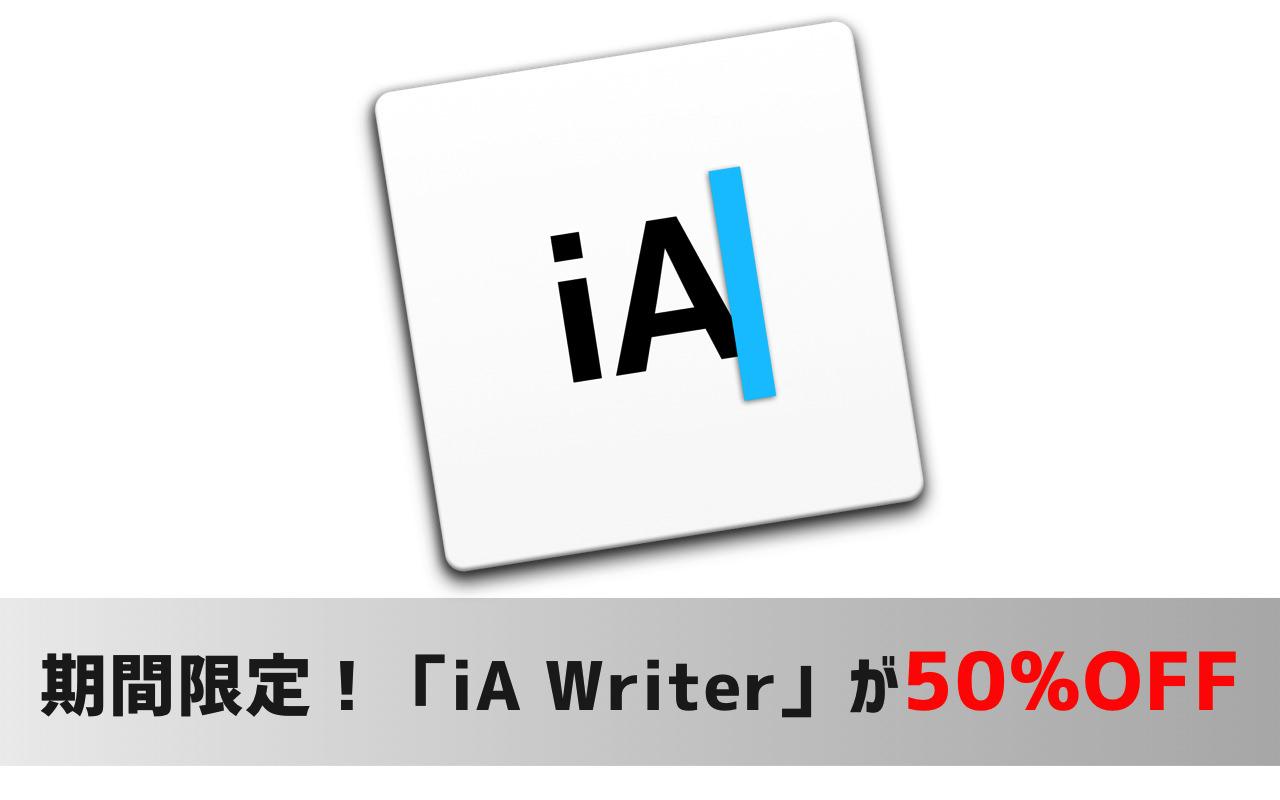 今だけ50%オフ!Mac向け人気テキストエディタ「iA Writer」