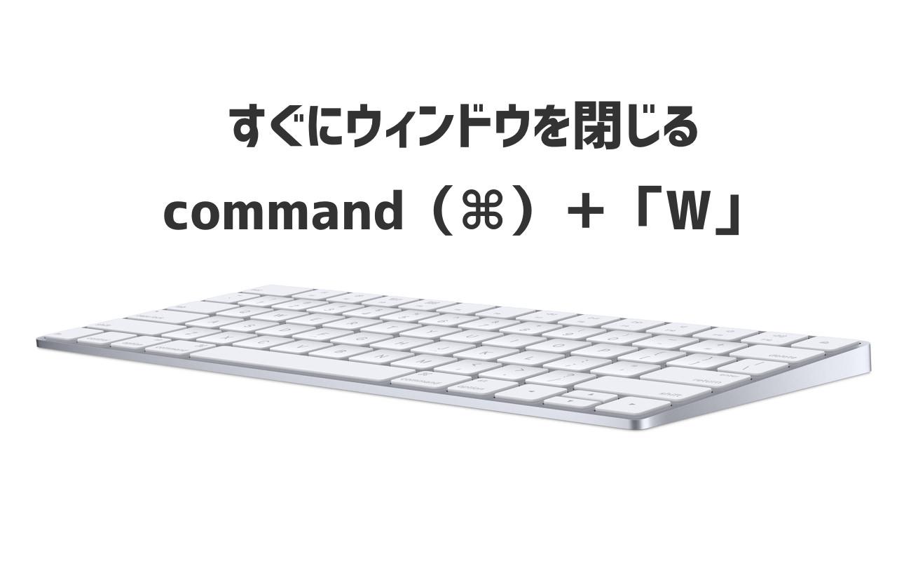 これは便利!Macですぐに「ウィンドウを閉じる」ショートカット
