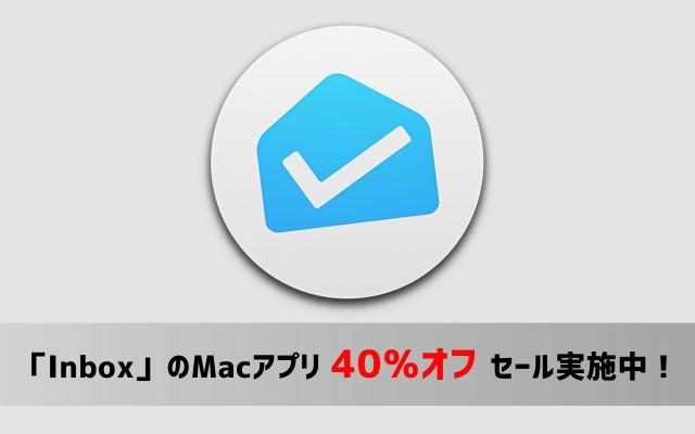 24時間限定!「Inbox by Gmail」をMacアプリ化した「Boxy」が今だけ40%オフに!
