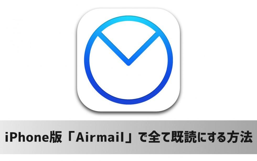 iPhoneアプリ版「Airmail」ですべてのメールを一括で既読にする方法