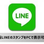「LINE for Mac」スマホのスタンプ表示に対応!タイムラインに写真や動画をドラッグ&ドロップで追加、画面キャプチャも可能に!