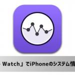 今だけ無料!「Apple Watch」で iPhoneのシステム情報を確認できるアプリ「MiniStats」