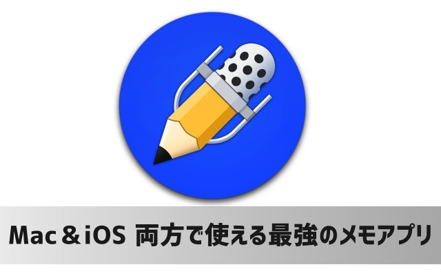 Mac・iPhone・iPadでテキスト・手書き・録音・写真を管理できる万能メモアプリ「Notability」