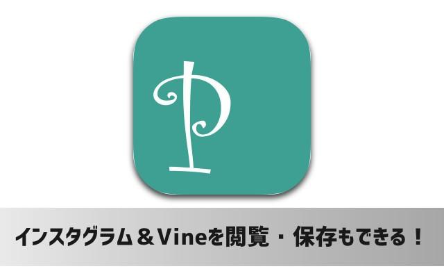インスタグラムとVineの写真や動画をダウンロード保存できるiPhoneアプリ「PhotoAround」