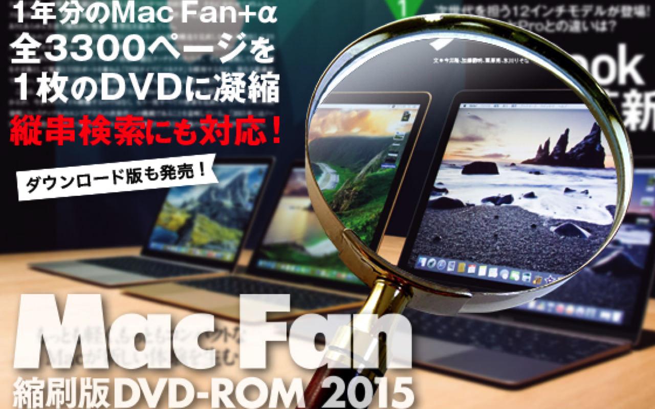Macユーザー必見!マイナビブックス「Mac Fan 縮刷版 DVD-ROM 2015」予約開始!