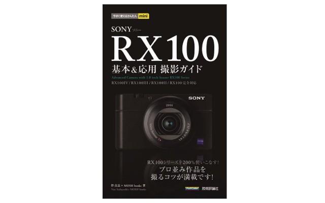 「今すぐ使えるかんたんmini SONY RX100 基本&応用 撮影ガイド」発売決定!初心者でも使い方がすぐにわかる!