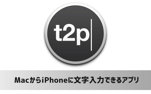 MacからiPhoneに文字入力できるアプリ「Type2Phone」