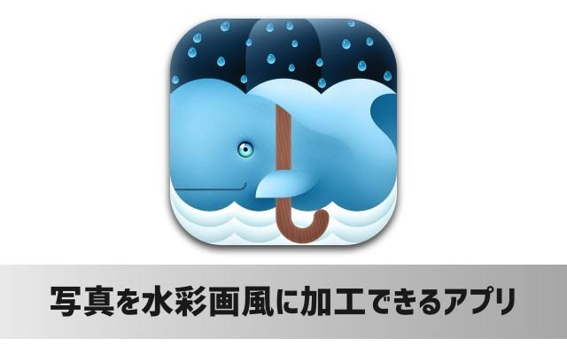 これ楽しい!iPhoneの写真を水彩画風に加工できるアプリ「Waterlogue」