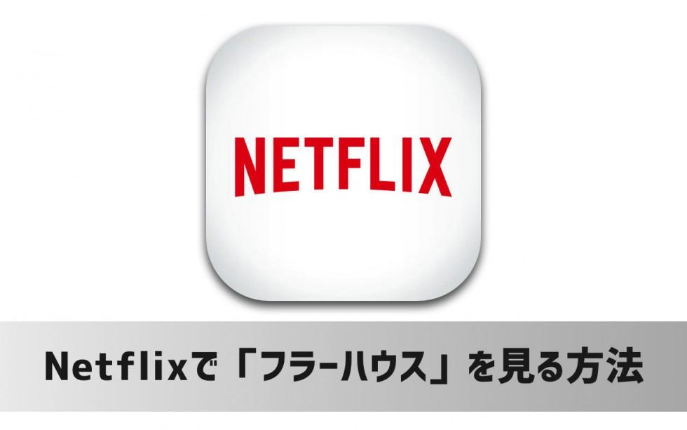 「Netflix(ネットフリックス)」で海外ドラマ「フラーハウス」を見る方法