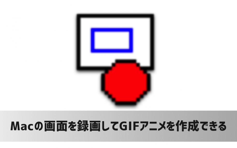 無料で便利!Macの画面を録画してGIFアニメを作成できるアプリ「licecap」