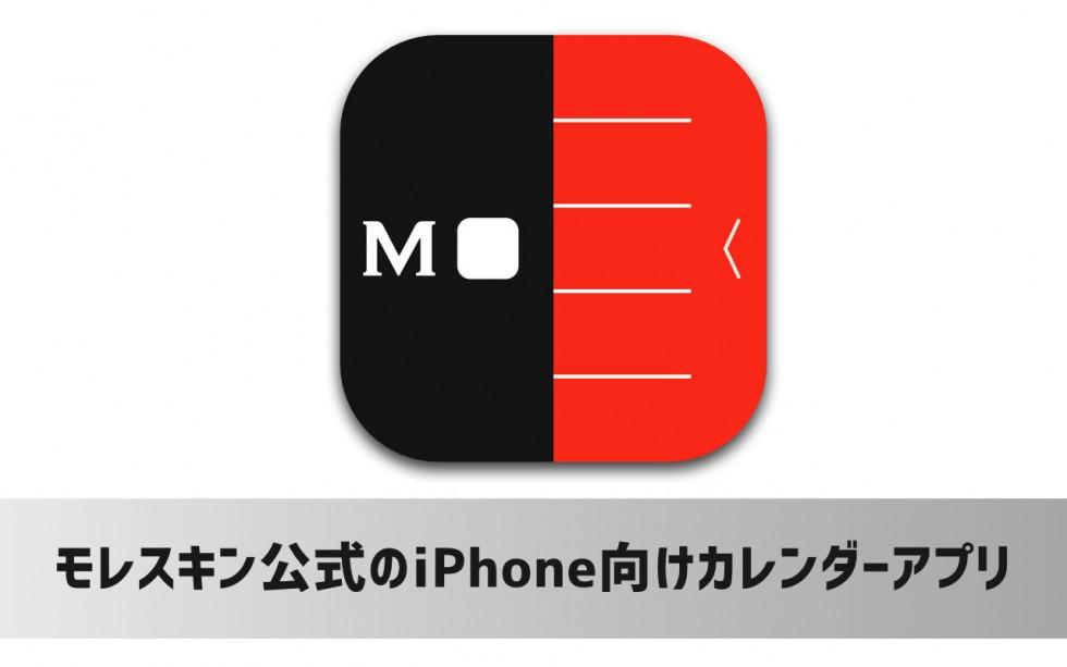 モレスキン公式のiPhone版カレンダーアプリ「Moleskine Timepage」