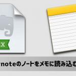 OS X El Capitan 使い方:Evernoteのノートをメモに読み込む方法