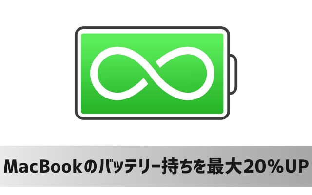 MacBookのバッテリー消費を最大20%節約できるアプリ「Endurance」