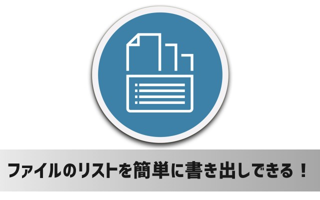 Macのファイル名リスト一覧を書き出すアプリ「File List Export」