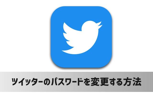 Twitter(ツイッター)のパスワードを変更する方法