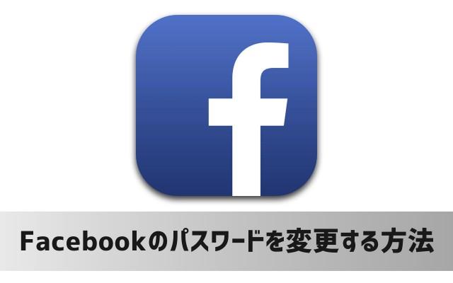Facebookのパスワードを変更する方法