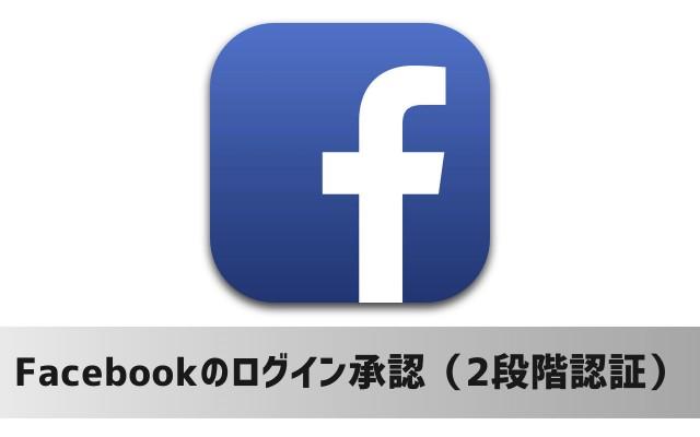 とても簡単!Facebookの「2段階認証(ログイン承認)」の設定と解除方法