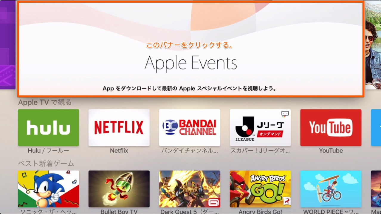 How to watch special events at apple tv 4th generation6