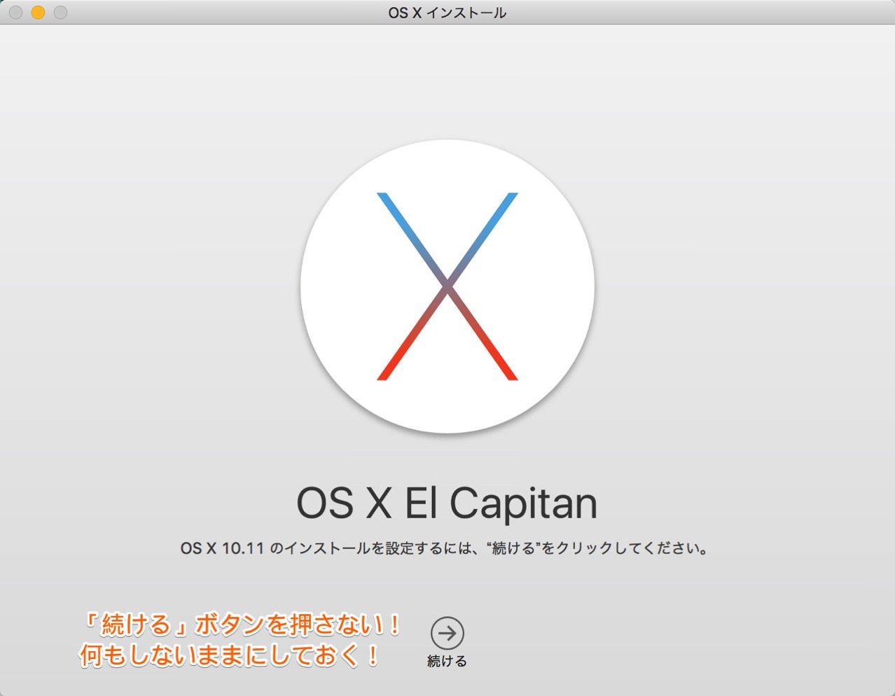 How to make installation disk of os x el capitan 12