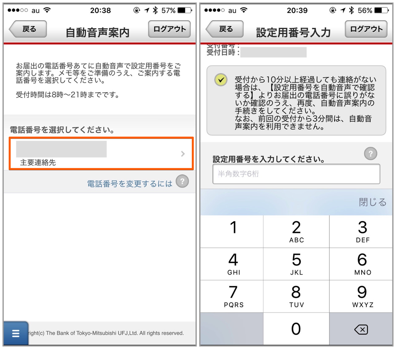 How to use registration of one time password iphone app bank of tokyo mitsubishi ufj3