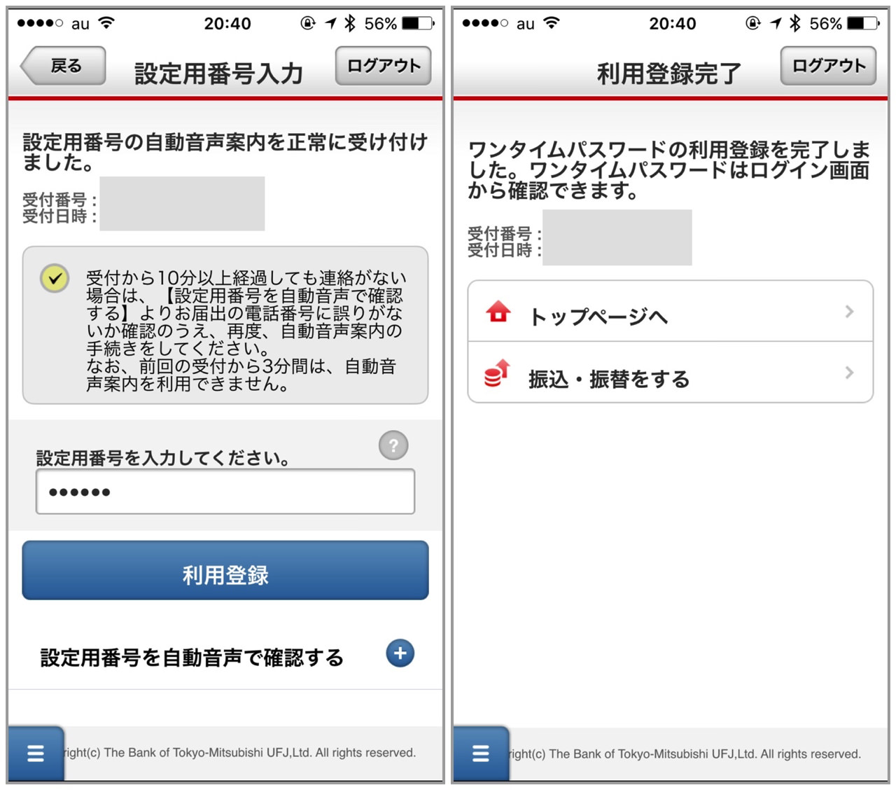 How to use registration of one time password iphone app bank of tokyo mitsubishi ufj6