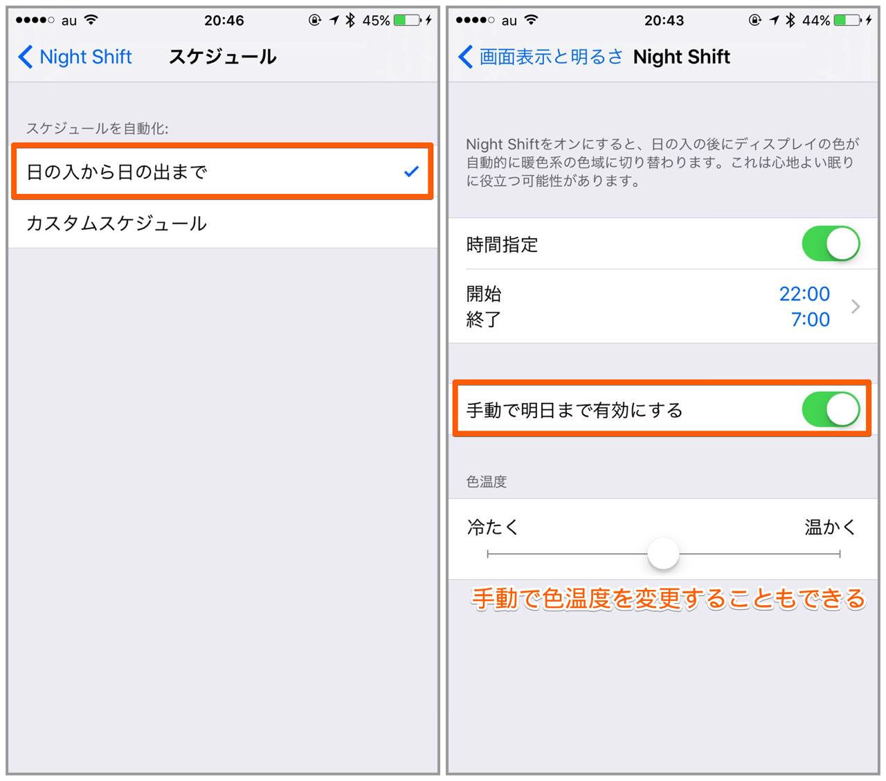 Night shift reduce the blue light1