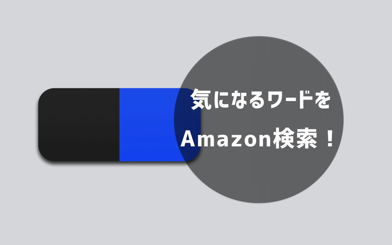 【Mac】選択したキーワードでAmazon検索できるPopClip拡張機能「Amazon」