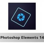 アドビ、Mac向け写真加工・編集アプリ「Adobe Photoshop Elements 14」発売