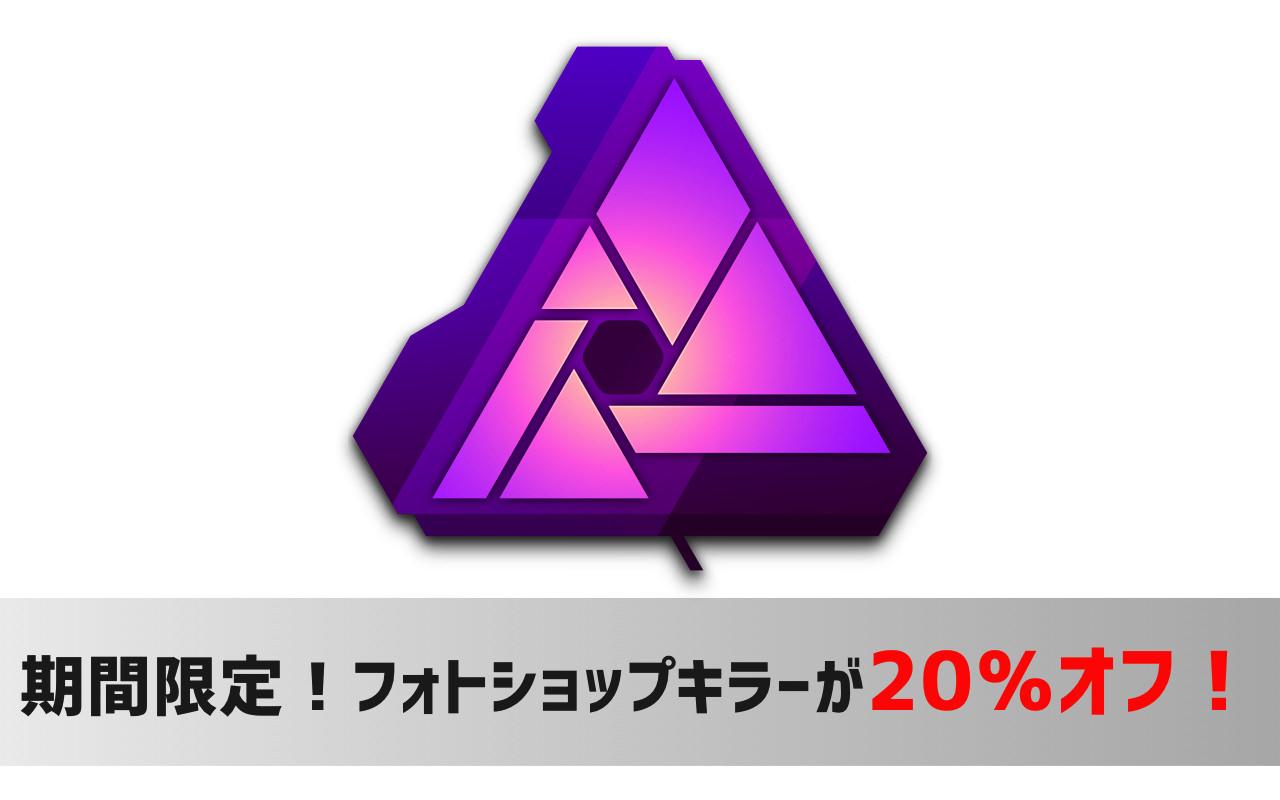 Mac向け人気画像編集アプリ「Affinity Photo」が期間限定で20%オフセール実施中!【2016年3月】