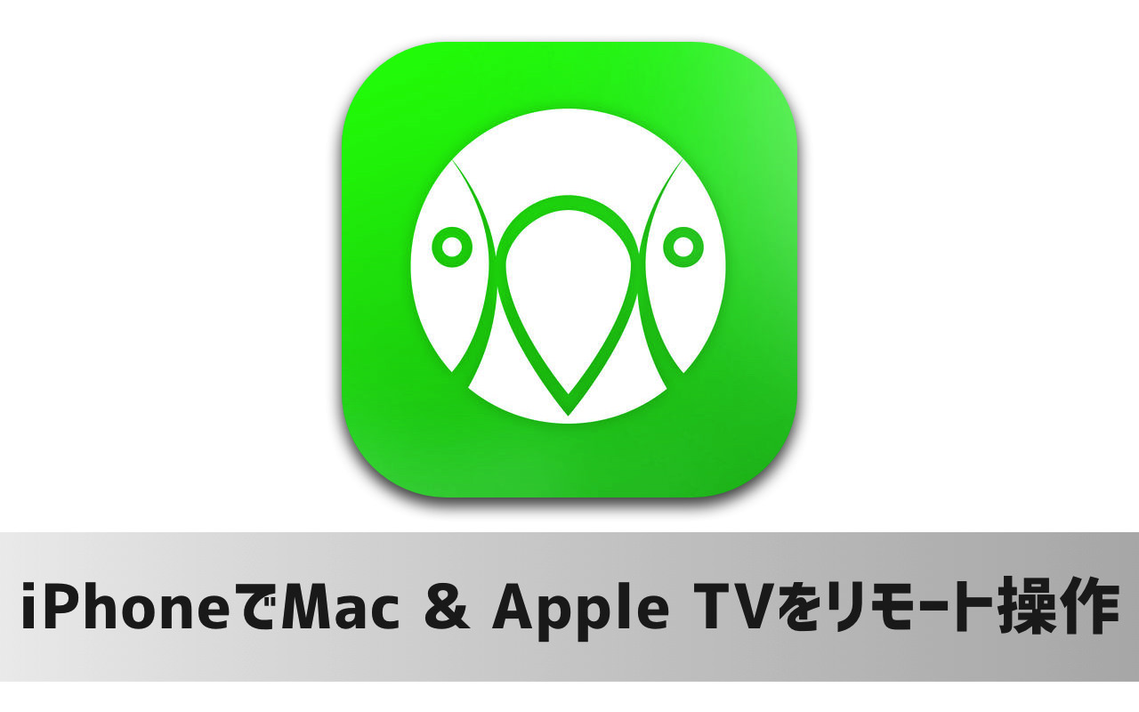 マジすげぇ!iPhone・iPadでMacをリモート操作できるiOSアプリ「AirParrot Remote」