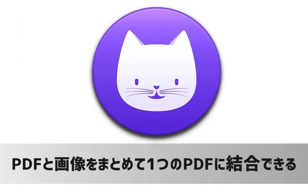 PDFと画像をまとめて1つのPDFに結合できるMacアプリ「Concat」